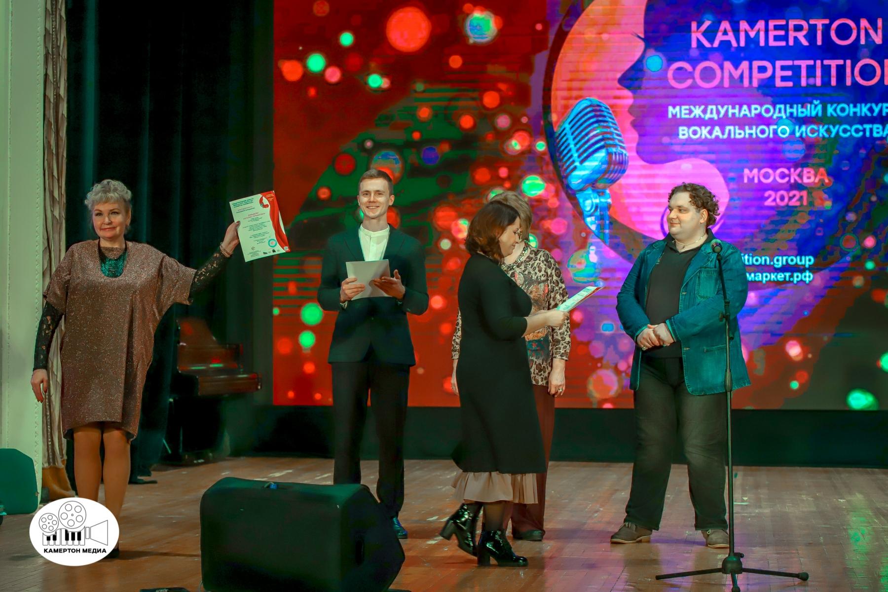 """Вокальный конкурс """"Камертон"""" 26.02.2021"""
