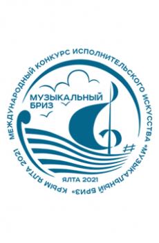"""Участие в конкурсе """"Музыкальный Бриз"""""""